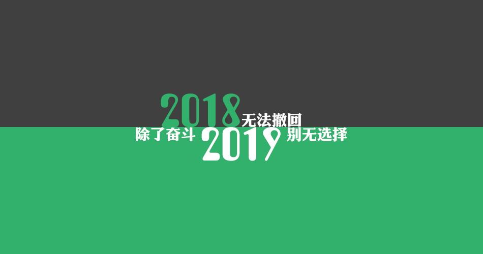 资讯:2018无法撤回,2019,除了奋斗别无选择(原创文章)