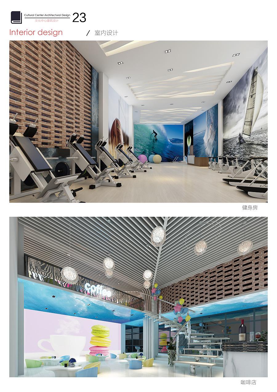毕设---文化中心建筑设计室内设计施工材料说明图片