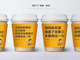 餐饮品牌设计  说