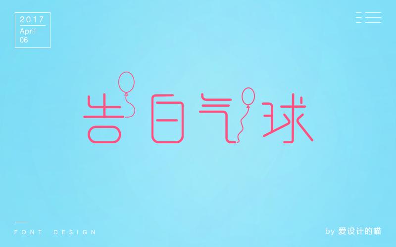 戏剧练习--字形字体|字体/平面|告白|ISJY-原创气球v戏剧海报设计图片