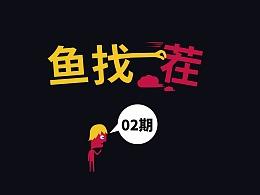 【鱼找茬儿】02期之瑜伽海报修改丨2018送彩金白菜网大全的真谛,都在生活里