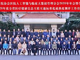 河南省医院协会人工智能大数据学术研讨会合影