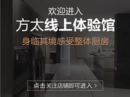 方太天猫旗舰店二级页面设计