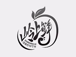 果汁品牌标志