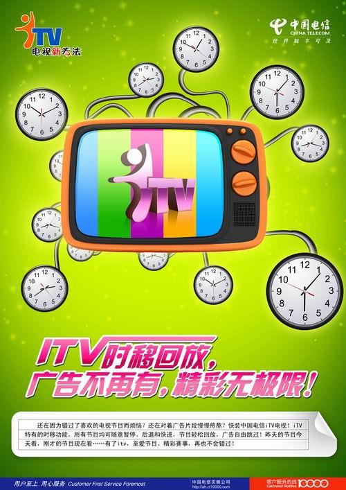 中国电信itv(网络电视)|海报|平面|李子