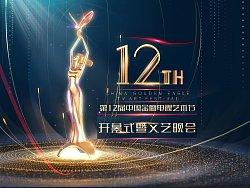 第12届中国金鹰电视艺术节开幕式片头