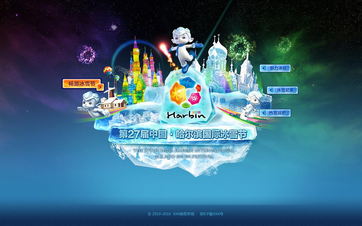 哈尔滨冰雪节 layout