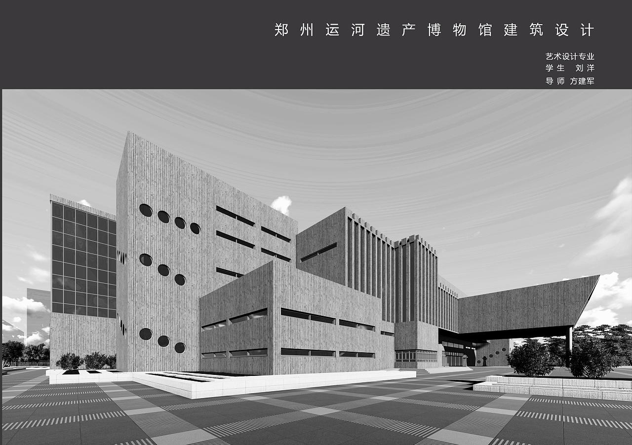 郑州运河遗产博物馆建筑设计