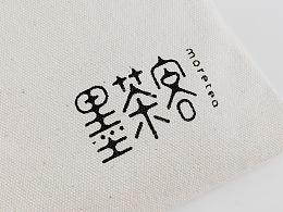 标志诞生记十一|墨茶