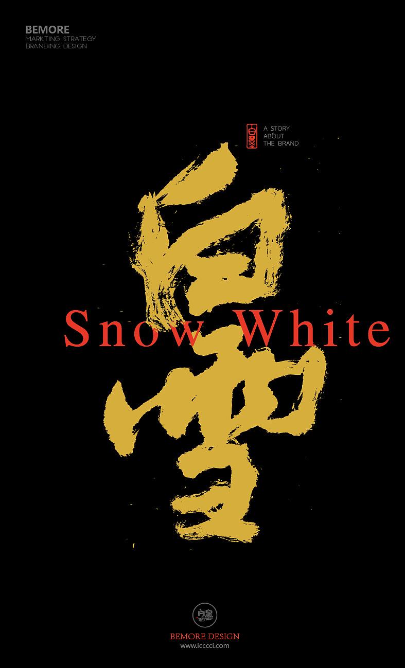 白墨广告-书法-字体设计-h5-海报-黄陵野鹤-5月创意集合图片