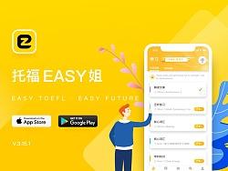 英语学习APP 托福Easy 3.15.1改版