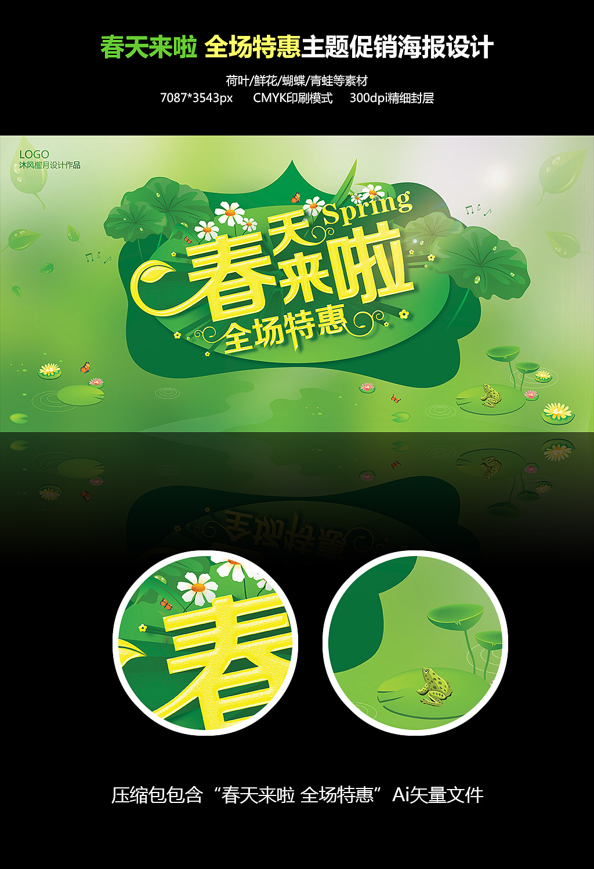 春天来了主题促销海报设计