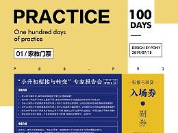 百日练习之门票、网页、UI练习(P88-P92)