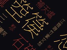 古诗词字体设计-李凭箜篌引