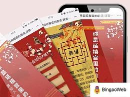BingaoWeb项目赏析:Microsoft-您有一条延禧宫的邀请
