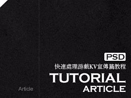 教程 附PSD 快速处理游戏KV宣传篇教程