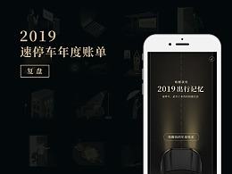 【复盘】2019速停车年度账单