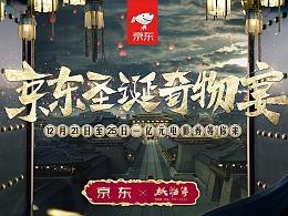 京东《妖猫传》联名合作版海报