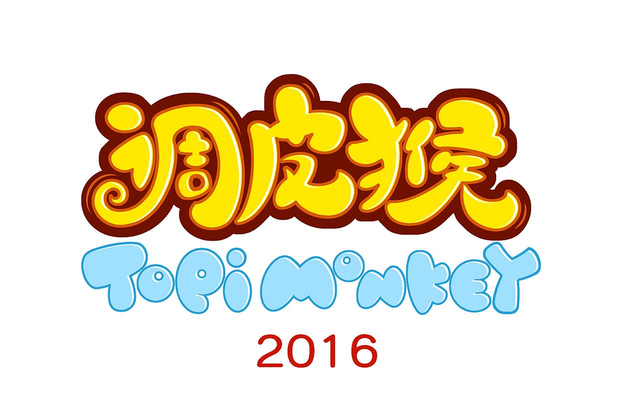 """""""调皮猴""""字体设计,2016生肖卡通猴名称设计"""