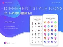 2019-不同风格图标设计