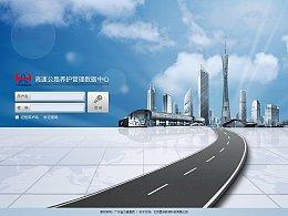 GIS平台系统软件UI设计