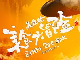 """动画电影《美食大冒险》""""开锅有喜""""版海报"""
