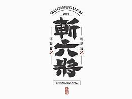 放浪时光-2019-12月书法-定制书法