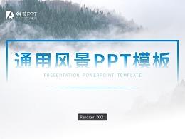 【欣然演示】 蓝色风景通用PPT模板
