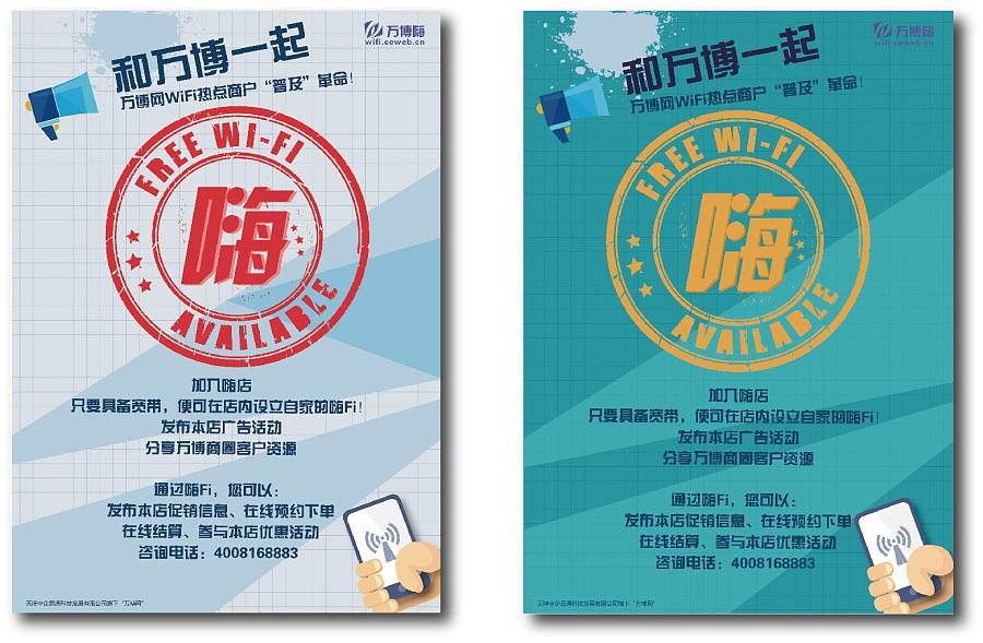 嗨wifi海报.|海报|平面|gm1uuu图片