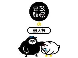 愚人节脱单!!豆豉&豆鼓兄妹的日常(七)