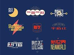2020字体设计(一)