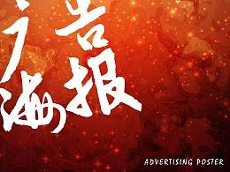 一些广告海报
