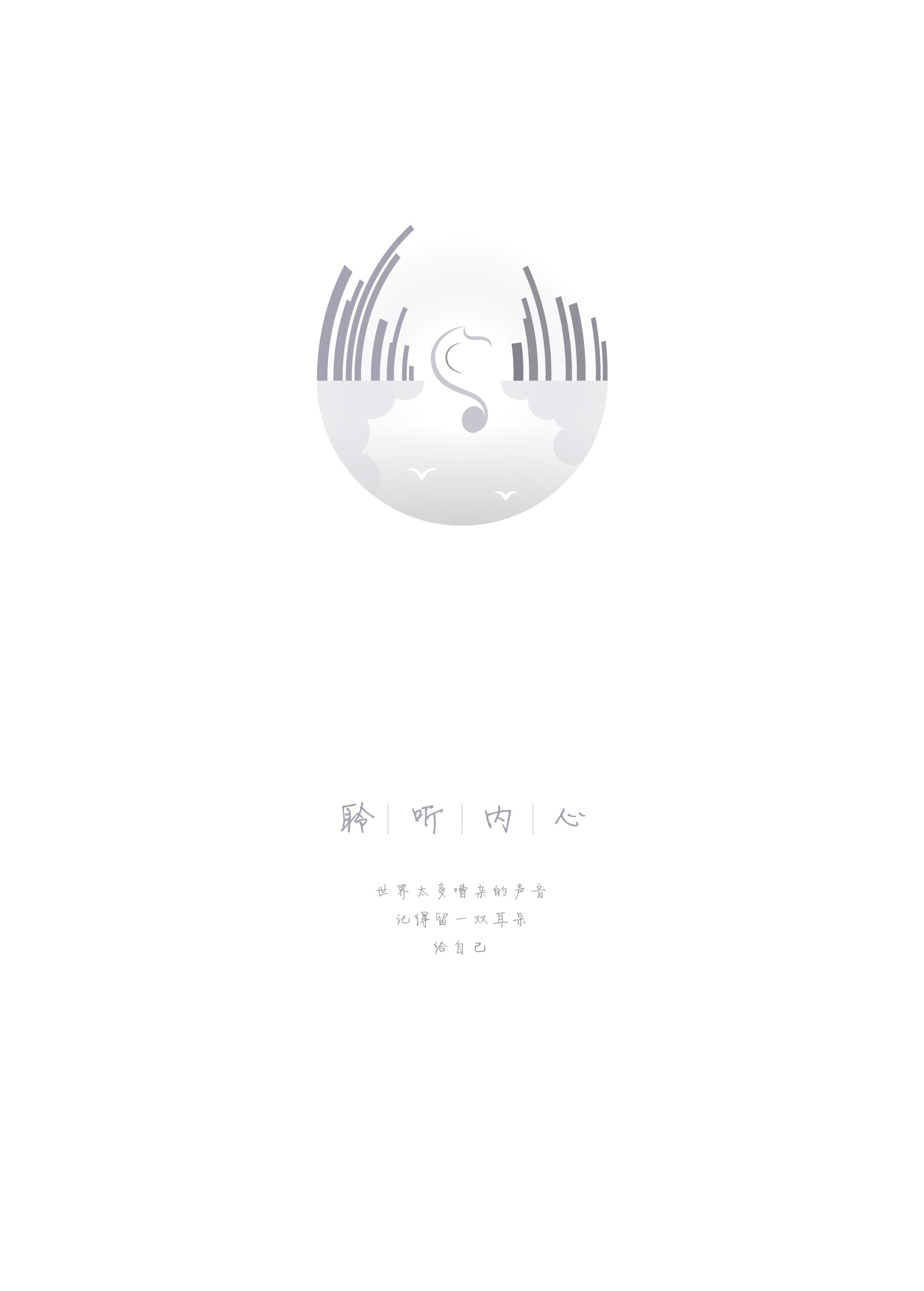 【日记本扉页设计】聆听内心