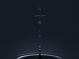 白露(2020年)