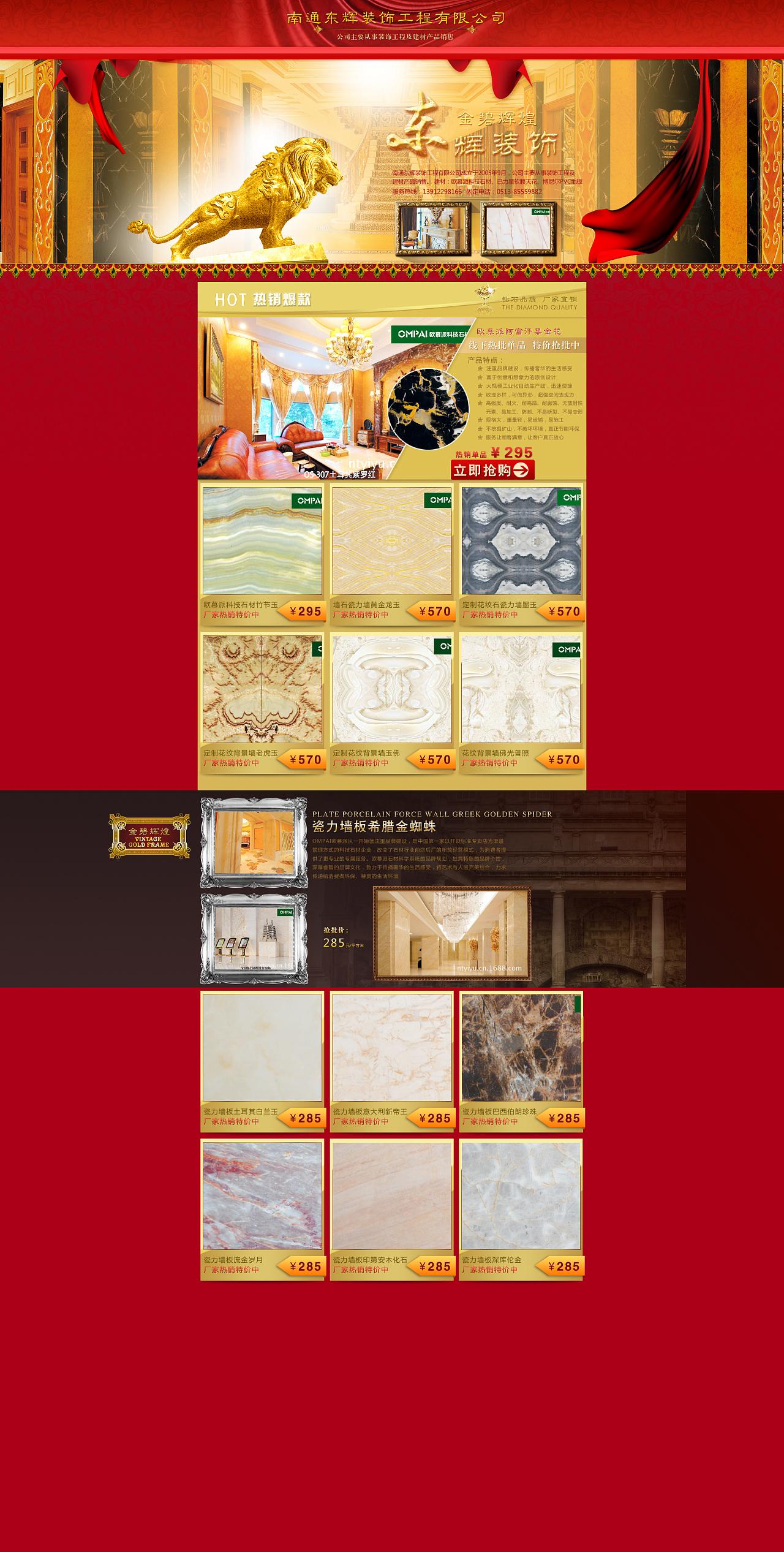 淘宝C店装饰材料首页版面设计