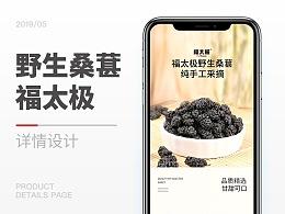 详情页桑葚天猫福太极