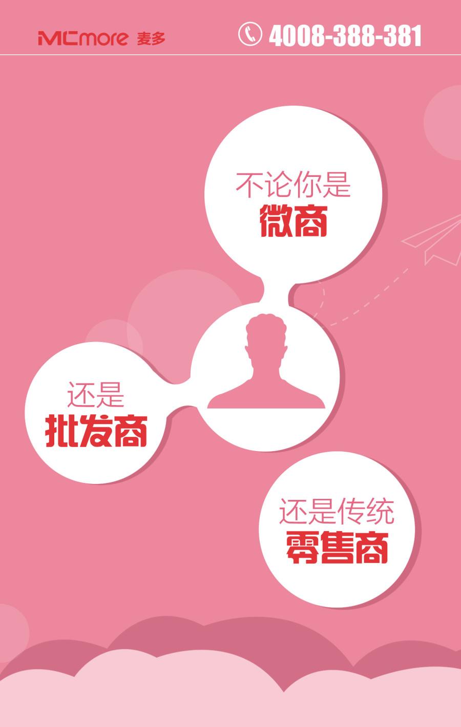 Mcmore微信商城H5活动开发|海报|平面|LIN帅哥