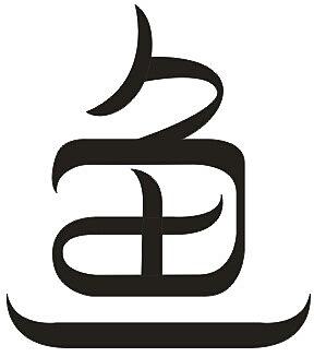 """""""鱼""""字的字体设计作业图片"""