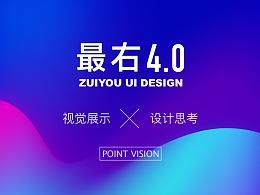 最右4.0全新UI升级