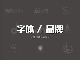 2017部分字体/品牌整理