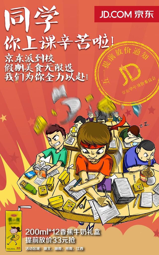 京东活动手绘漫画海报