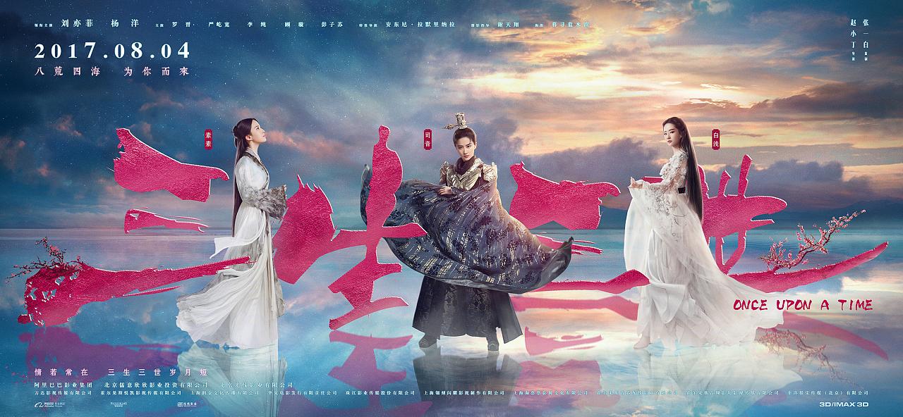 《三生三世十里桃花》刘亦菲横版角色海报