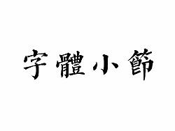 字体作品小节(一) by 清澈x