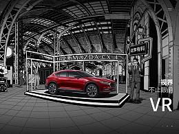 720度全景VR互动插画一汽马自达汽车广告案例