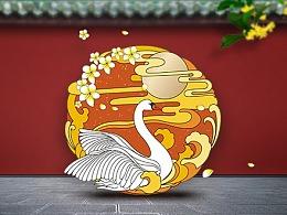 天鹅城中秋月饼礼盒