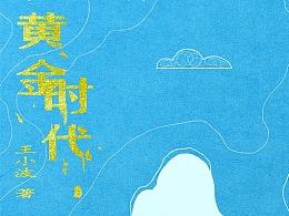 《黄金时代》封面插画设计
