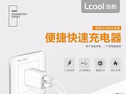电子产品详情页(充电头)