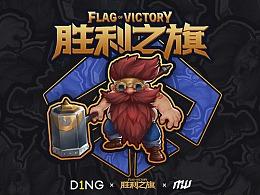 胜利之旗角色衍生设计