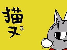 《猫又录》魔幻四格漫画 壹、贰、叁