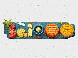 中秋节【百度Doodle 设计】2018